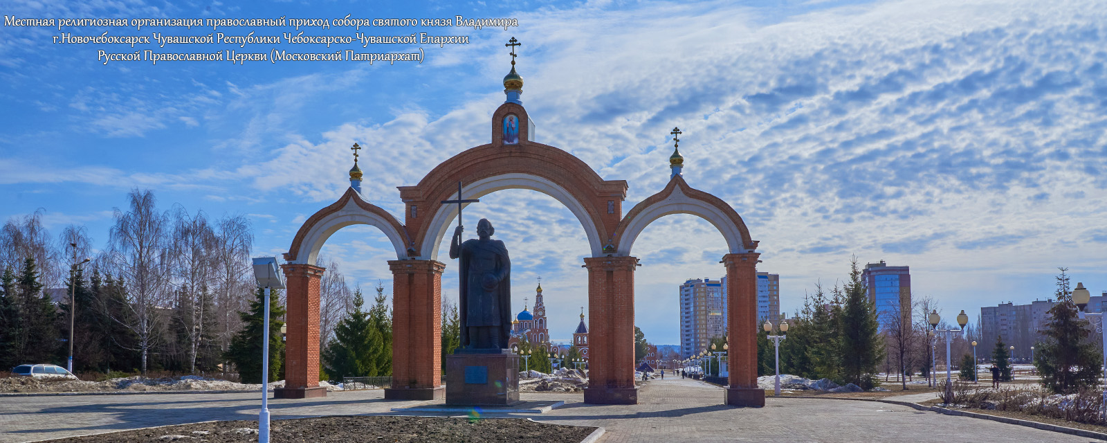 Собор святого князя Владимира